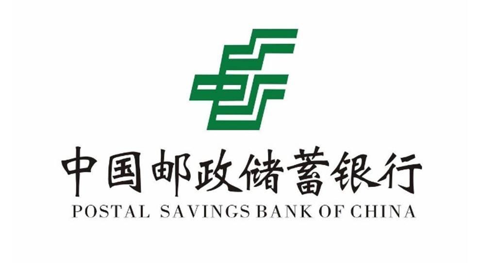 物业办公 中国邮政储蓄银行.jpg